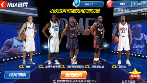 NBA篮球大师选秀在哪 NBA篮球大师选秀攻略[图]