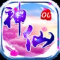 神仙online
