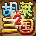 胡莱三国2手游IOS苹果版 v1.6.9
