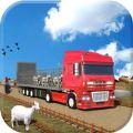 农场动物货物运输游戏