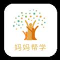 妈妈帮学手机版app下载安装 v1.0.1