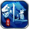 剑道苍穹手游IOS正式版 1.0.2