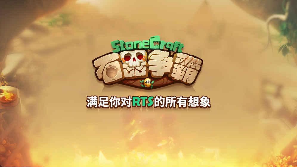 石器争霸9月25日开启首测 指尖上的战争等你来战[图]