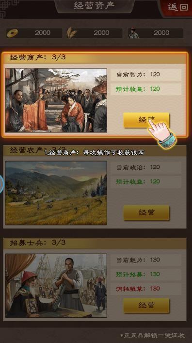九品小县令手游ios苹果版图4: