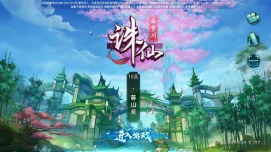 诛仙手游体验服9月27日更新公告 国庆系列活动、七大全新玩法上线[图]