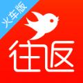 往返火车WiFi app下载手机版 v1.0.1