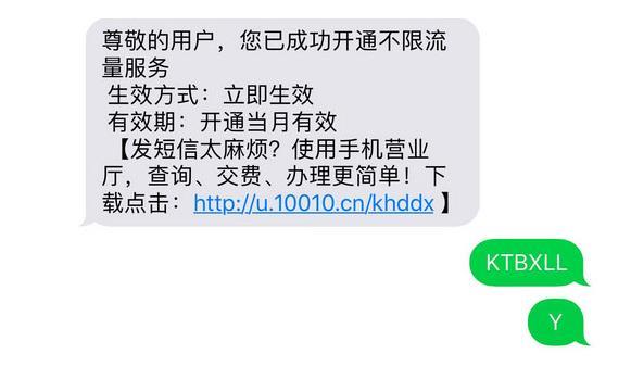 腾讯大王卡40g解封后是否免流?腾讯大王卡40g上限解封方法[图]
