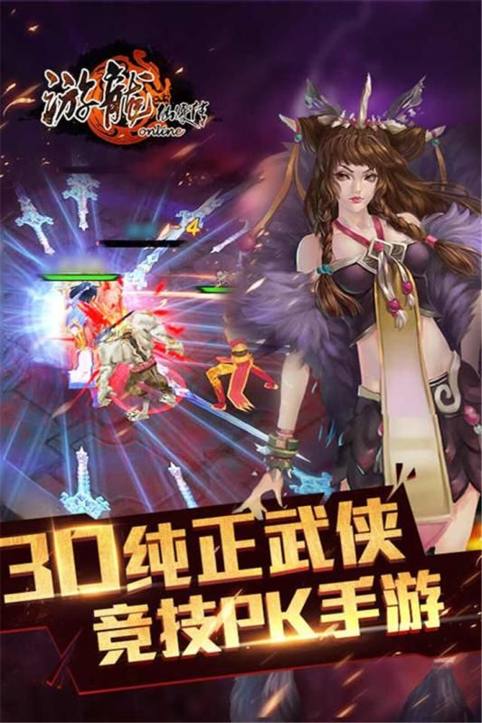 游龙仙侠传官网pc电脑版图5: