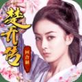 37楚乔传手游官网下载 v5.0.1