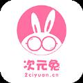 次元兔官方app下载手机版 v3.0.3