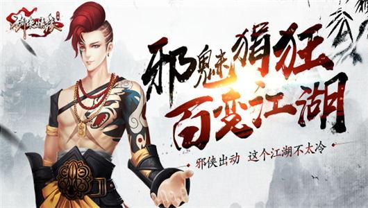 剑侠情缘手游9月28日更新公告 129级等级上限、邪魅狷狂系列外装上线[图]