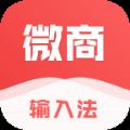 微商输入法官方app下载手机版 v1.0