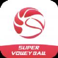 超级排球客户端app软件下载安装 v1.0.3