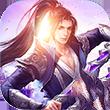 紫剑风云IOS版