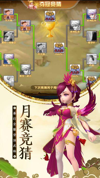 逍遥天地手机游戏官方网站图3:
