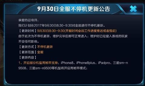 王者荣耀iPhone8支持高帧率模式吗 怎么开启高帧率模式[图]