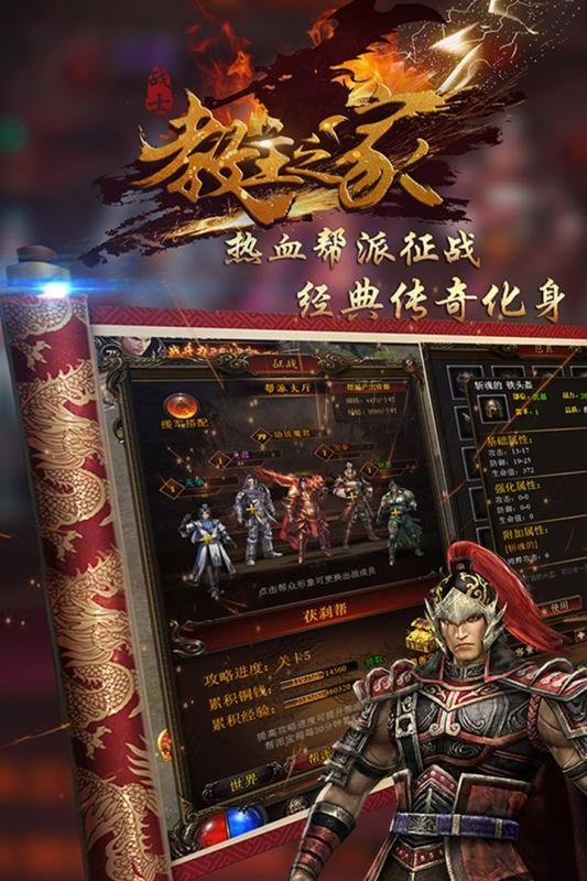 教主之家热血版大发快三彩票官网最新版下载图2: