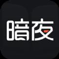 暗夜文学网vip会员破解版手机app下载 v1.4.6