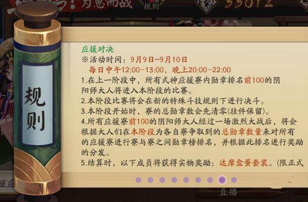 阴阳师体验服9月6日更新了什么 体验服9月6日更新内容介绍[多图]
