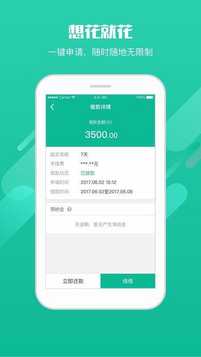 花赢宝贷款app官方下载手机版图4: