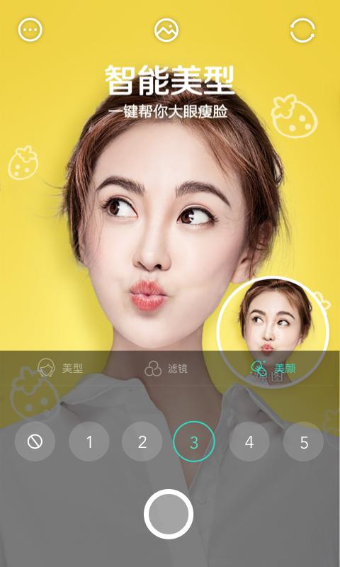 激萌相机Faceu软件下载app图2: