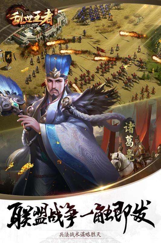 乱世王者游戏唯一官方网站下载图2: