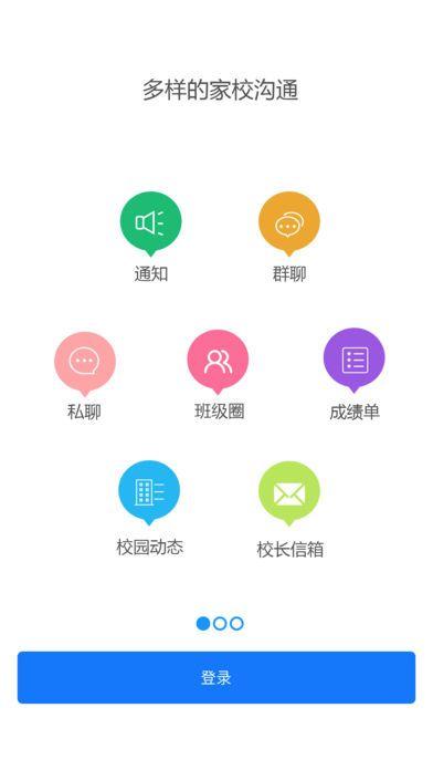 鑫考家校官方app软件下载图1:
