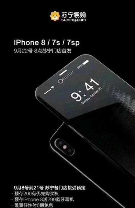 iPhone 8第一批怎么预定?苹果iPhone8第一批发售时间介绍[多图]