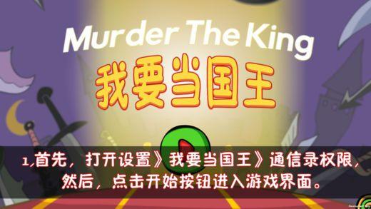 我要当国王游戏官网安卓版图5: