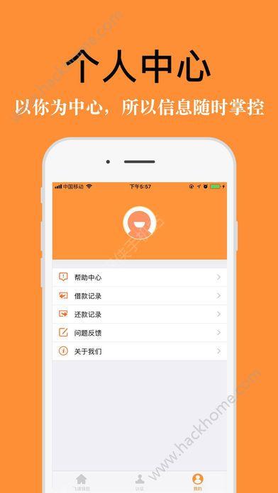 速到宝贷款app官方版下载安装图4: