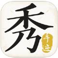 手迹秀秀苹果版手机app下载 v1.0.1
