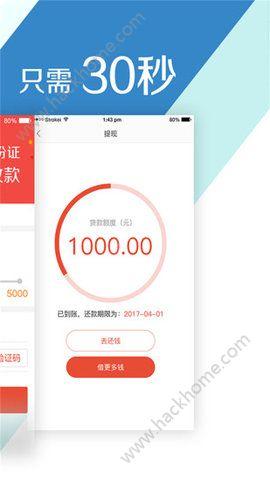 千元借债官方app手机版下载图4:
