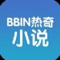 BBIN热奇小说app软件手机版下载 v1.0