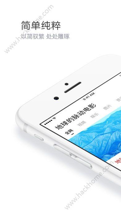 简单搜索冲顶神器app下载手机版图3: