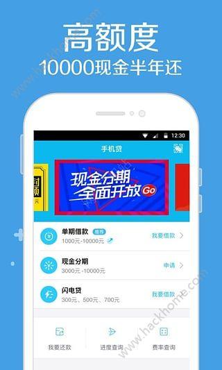 银口贷app下载手机版图4: