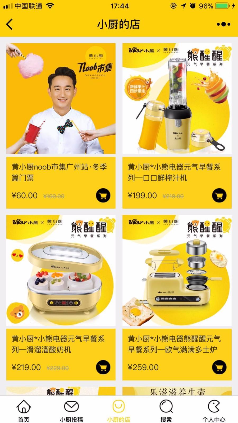 黄小厨美食生活小程序截图