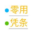 零用凭条官方版app下载 v1.0