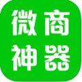 微商必备神器app官方版苹果手机下载 v2.5.2