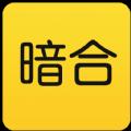暗合社交软件app手机版下载 v1.0.0
