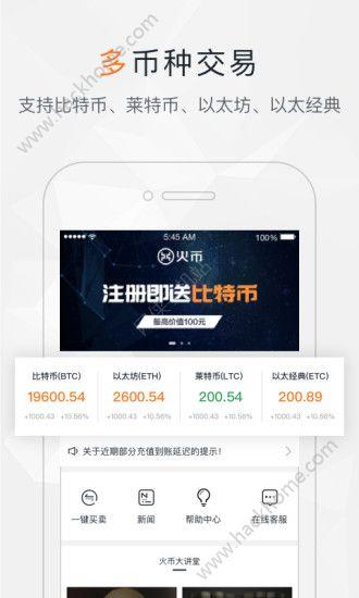 火币网比特币交易平台app下载图4:
