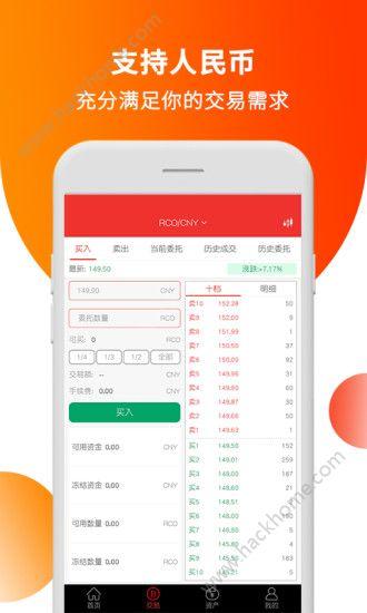 币易coinyee平台官方手机版app下载安装图2: