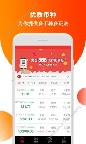币易coinyee平台官方手机版app下载安装图4: