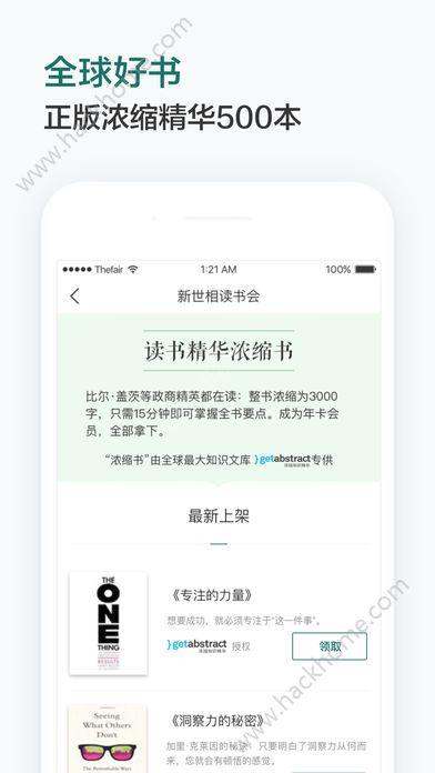 新世相读书会app官方版手机软件下载安装图片3_嗨客手机站