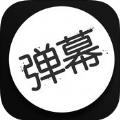 手持手机弹幕app软件手机版下载 v1.0