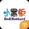 小黑板教室app软件手机版下载 v1.1