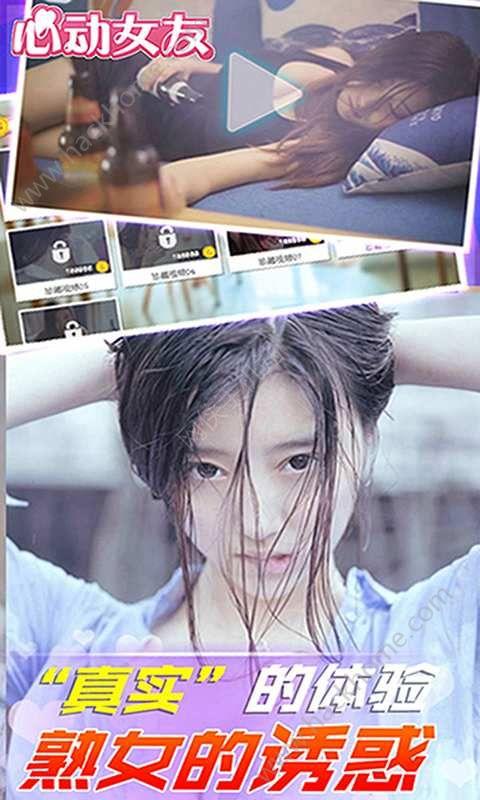 心动女友app安装包下载图2:
