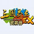 三国鼎立OnlineEX武将传国服安卓版下载 v1.0
