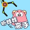 抓娃娃高手官方版app下载安装 v1.0
