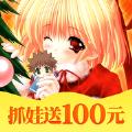 抓娃娃夺宝官方app下载手机版 v1.0.1