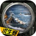 巅峰战舰九游版安卓下载 v2.6.0